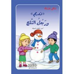 نديم ورجل الثلج