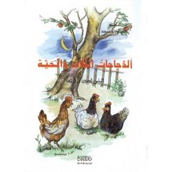 الدّجاجات الثّلاث والحيّة