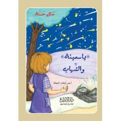ياسمينة والشهاب