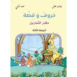 حروف وقصّة - دفتر التّمارين