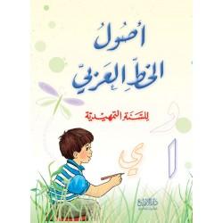 أصول الخطّ العربي