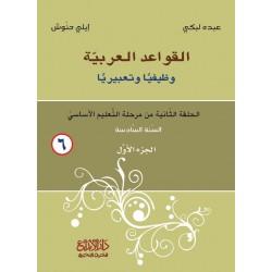 القواعد العربية - وظيفيًا...