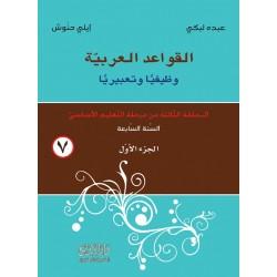   القواعد العربية -...