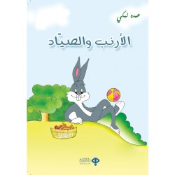 الأرنب والصّياد